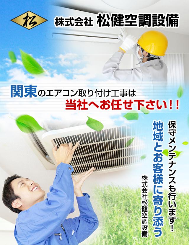 株式会社松健空調設備